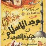Majd al-Islam fi Jazirat al-'Arab, Arabic film poster collection, Manuscripts & Archives, Yale University